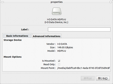 USBManager Ubuntu ディスク管理ツール USBメモリの情報確認