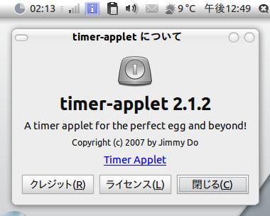 Timer Applet Ubuntu パネルアプレット カウントダウンタイマー