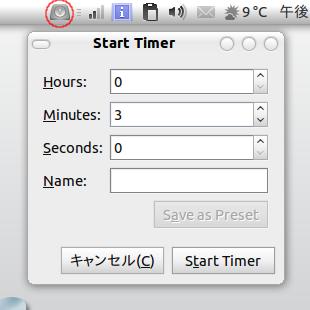 Timer Applet Ubuntu パネルアプレット カウントダウンタイマー 時間の設定