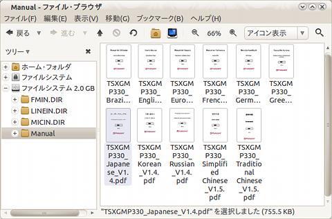 Transcend MP3プレーヤー MP330 PDF マニュアル