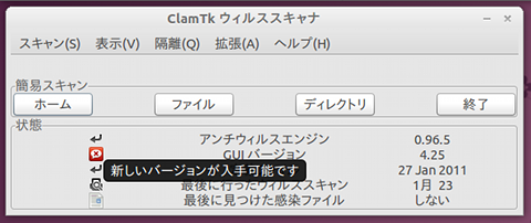 ClamTk ウイルススキャナ Ubuntu GUI アップデート