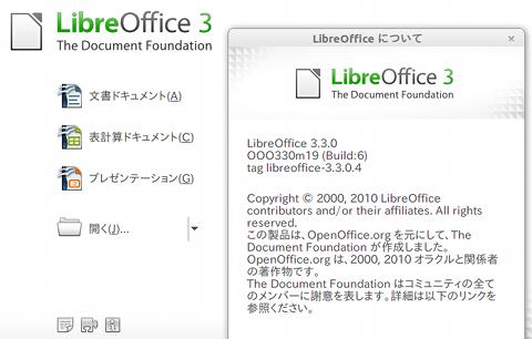 LibreOffice Ubuntu オフィスソフト