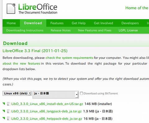 LibreOffice Ubuntu オフィスソフト ダウンロード