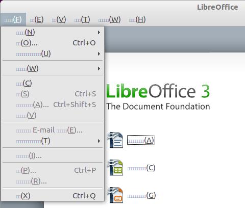 LibreOffice Ubuntu オフィスソフト 日本語文字化け