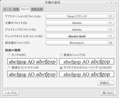 LibreOffice Ubuntu オフィスソフト 日本語の設定