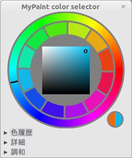 MyPaint Ubuntu ペイントソフト 色の選択