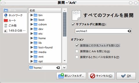 Ark Ubuntu 圧縮解凍ソフト アーカイブの解凍