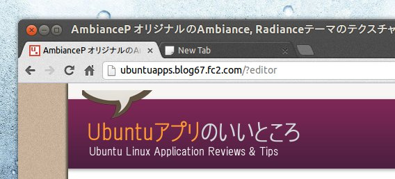 AmbianceP Google Chrome テーマ