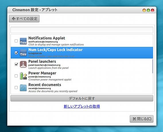 Caps/Num Lock Ubuntu Cinnamon設定 アプレット