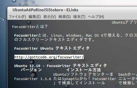 ELinks Ubuntu テキストブラウザ リンクのクリック