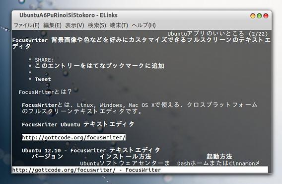 ELinks Ubuntu テキストブラウザ