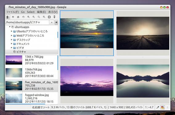 Geeqie Image Viewer Ubuntu 画像ビューア