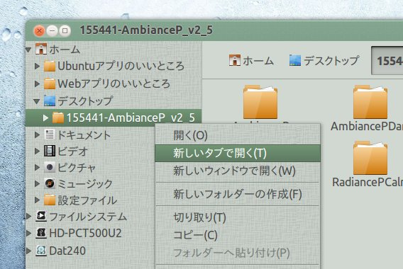 RadiancePCalm Ubuntu テーマ