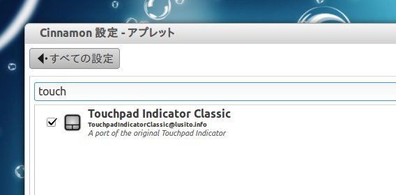 Touchpad Indicator Classic Cinnamon設定 アプレット