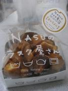 nasu-rasuku-kyarameru.jpg