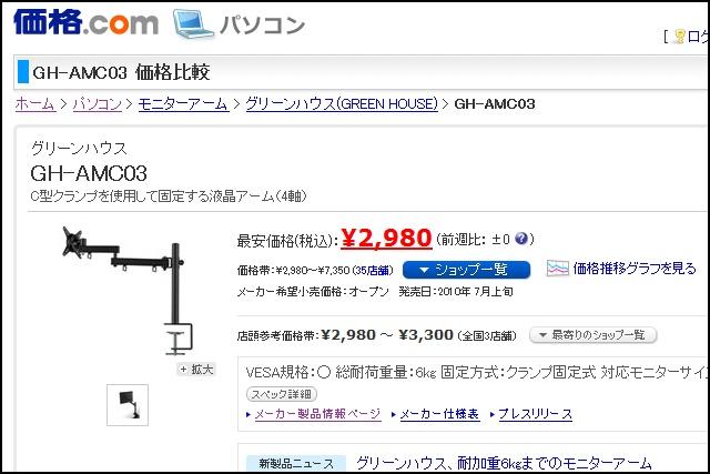 GH-AMC03_01.jpg