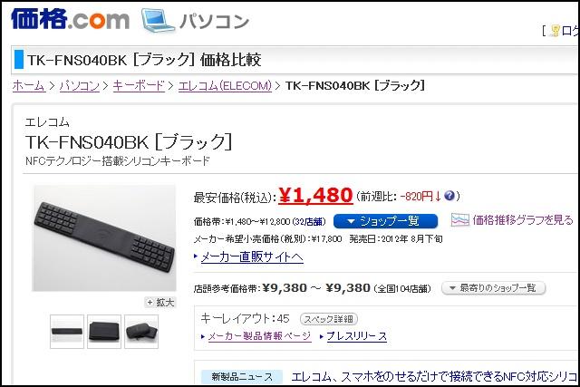 TK-FNS040BK_1480.jpg