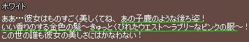 ホワイトデー2011 キャンディー探し 2