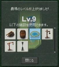 農場Lv9 池 作る 1