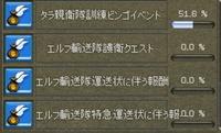 輸送隊 6周年第3弾 イベント 6