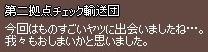 輸送隊 6周年第3弾 イベント 22