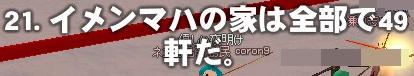 ○×クイズ 難しい 23 マハ