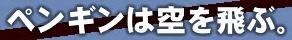 ○×クイズ いいせん 5