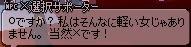 ○×クイズ いいせん 2