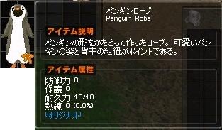 ぺんぎん オオカミイベ クリア 8-horz
