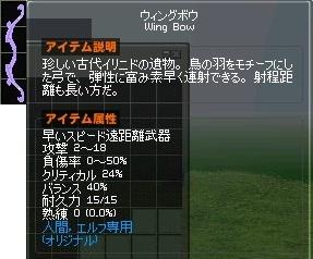 羽弓 オオカミイベ クリア 18-horz