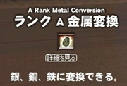 ランクA アントレ 金属変換 A→B 2