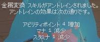 AP入手 アントレ 金属変換 A→B 4