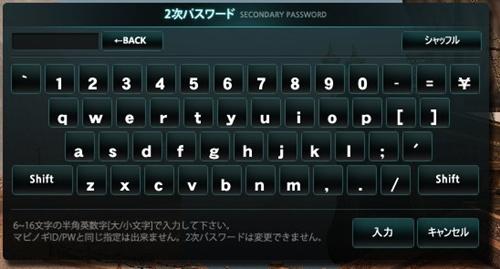 2次パスワード UI 変更 1