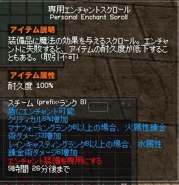 スチームES また別エリ スチーム 委託 8