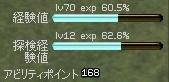 経験値バー ラッキモ 2日  Lv70 1