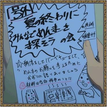 納涼 あの花 第1弾 めんま イベ タイアップ 11