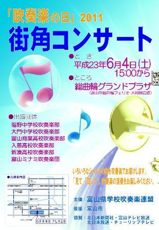 「吹奏楽の日~街角コンサート~2011」