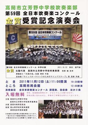 芳野中学校吹奏楽部演奏会のご案内