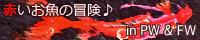 firefish_banner