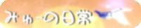 みゅ-の日常