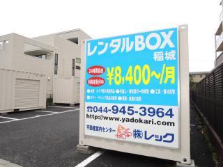 レンタルBOX稲城_01