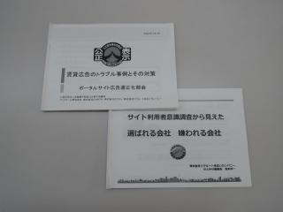 広告勉強会_05