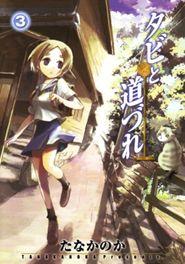タビと道づれ 3 (BLADE COMICS)