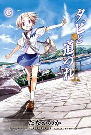 タビと道づれ(6) (BLADE COMICS)