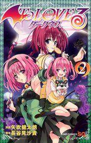 To LOVEる―とらぶる― ダークネス 2 (ジャンプコミックス)