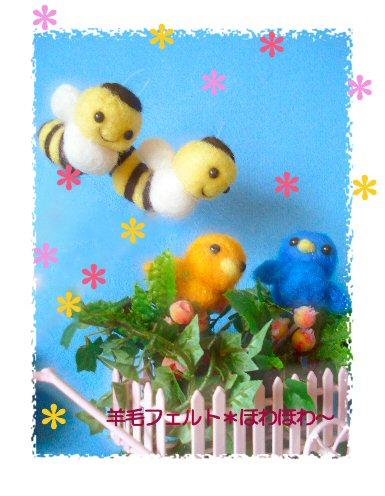 ハチと小鳥