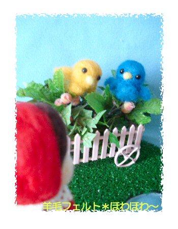 マトちゃんと小鳥ちゃん