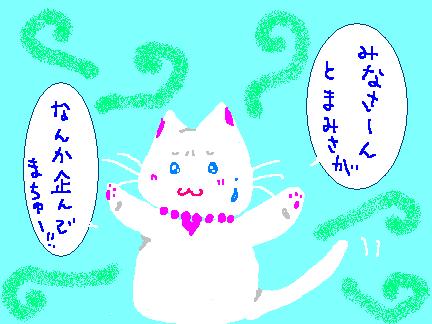 人聞きの悪い猫だなぁ?(`ω´;A