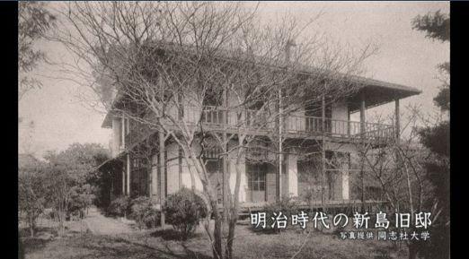 明治時代の新島旧邸