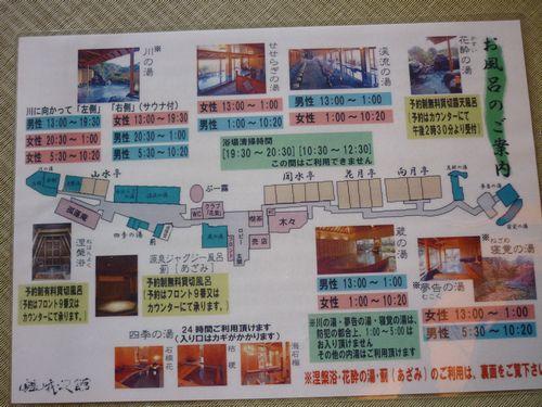 湯宿 嵯峨沢館(お風呂)